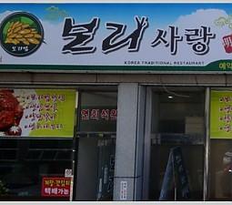 보리사랑 - 보리밥