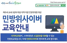 2019 5차 민방위대원 사이버 교육