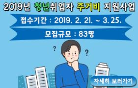 「청년 취업자 주거비 지원사업」 변경 공고 안내