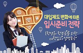 대학입시 설명회 『대입제도 변화에 따른 입시준비 전략』개최 안내