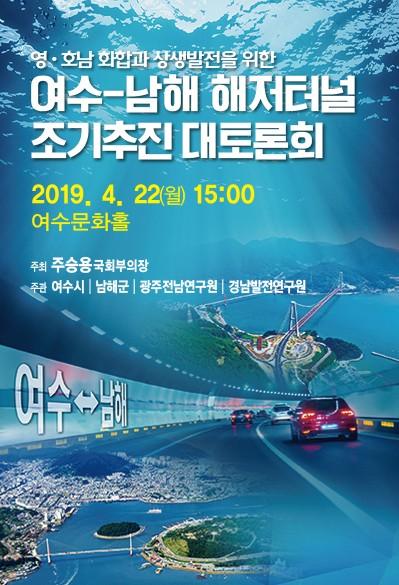 여수~남해 해저터널 조기추진 토론회 안내